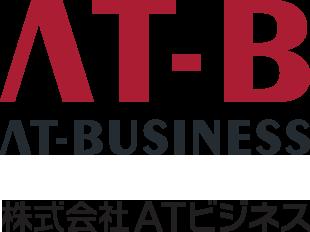 株式会社ATビジネス